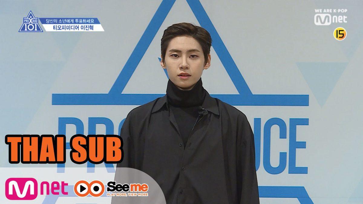 [THAI SUB] แนะนำตัวผู้เข้าแข่งขัน | 'อี จินฮยอก' LEE JIN HYUK I จากค่าย TOP Media Entertainment