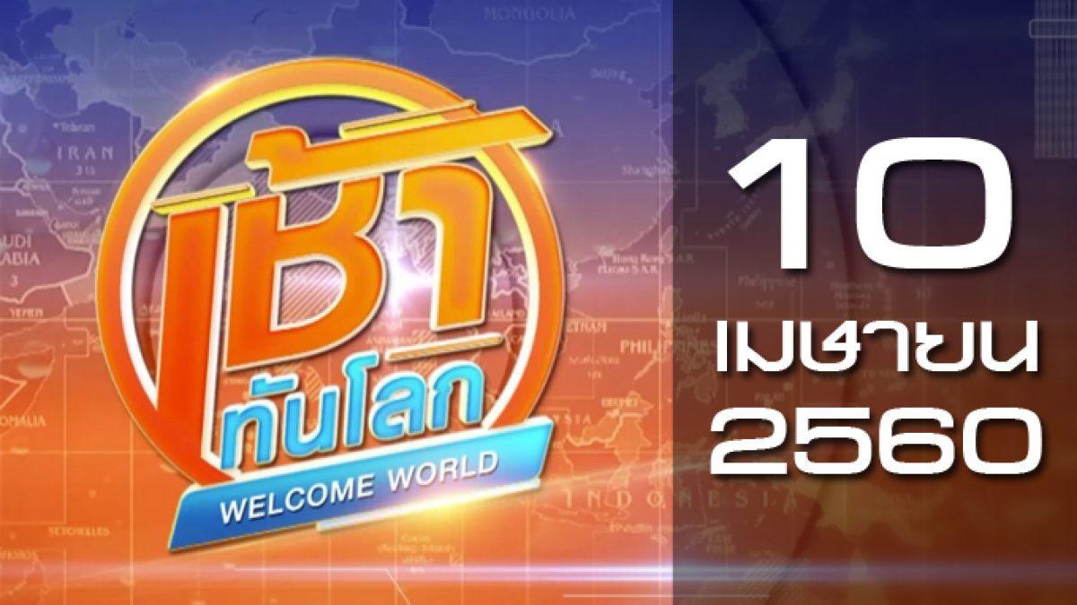 เช้าทันโลก Welcome World 10-04-60