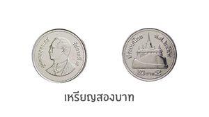 เหรียญ 2 บาท ที่ผลิตในปี 2548 หายาก