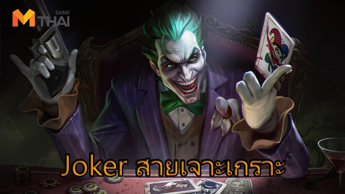 ROV : ทดสอบ Joker สายเจาะเกราะ