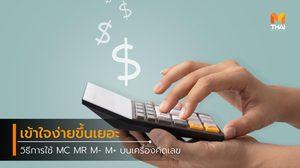 ง่ายขึ้นเยอะ! วิธีการใช้ MC MR M- M+ บนเครื่องคิดเลข