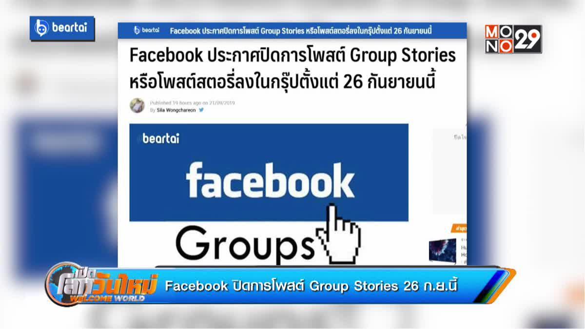 Facebook ปิดการโพสต์ Group Stories 26 ก.ย.นี้