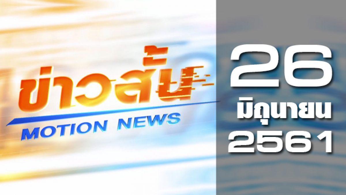 ข่าวสั้น Motion News Break 2 26-06-61