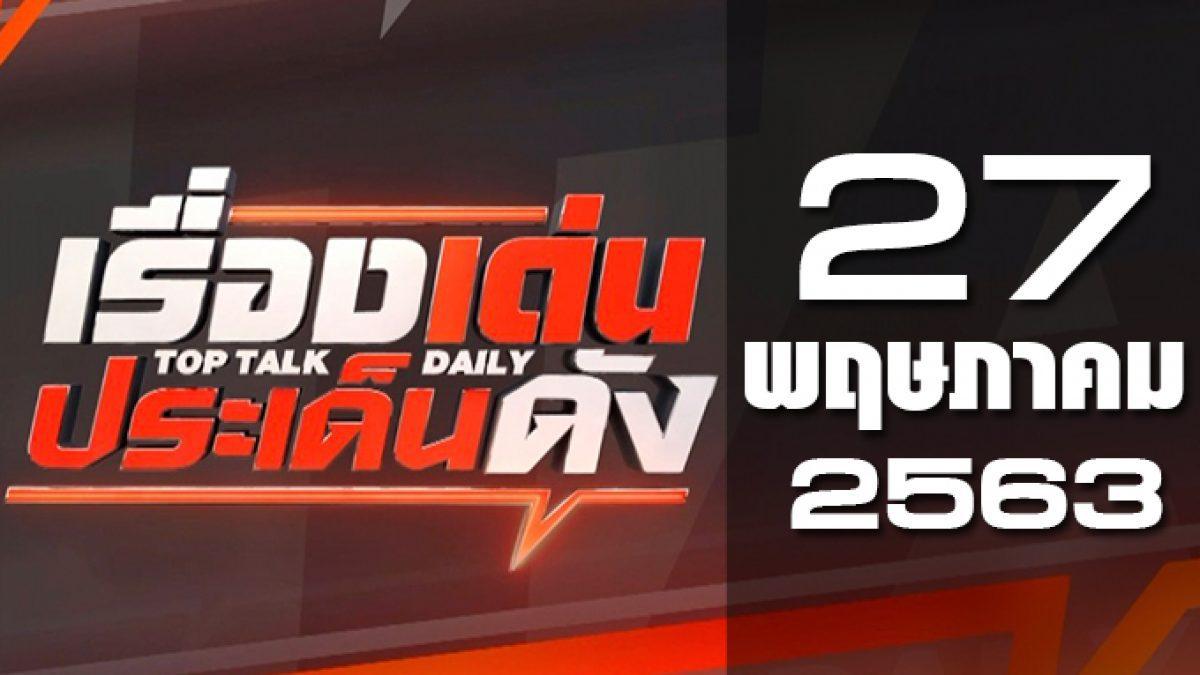 เรื่องเด่นประเด็นดัง Top Talk Daily 27-05-63