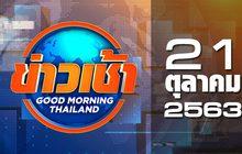 ข่าวเช้า Good Morning Thailand 21-10-63