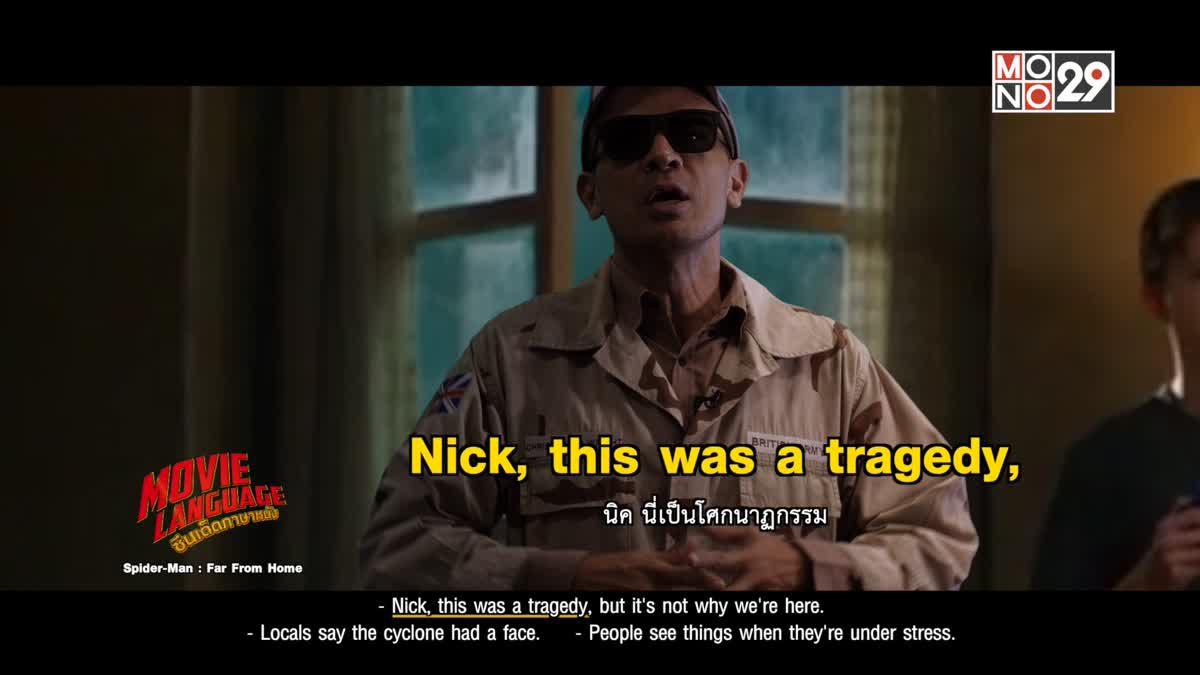 Movie Language ซีนเด็ดภาษาหนัง Spider-Man : Far From Home