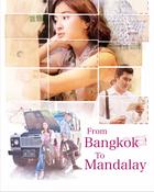From Bangkok to Mandalay ถึงคน..ไม่คิดถึง