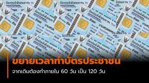 ขยายเวลาทำบัตรประชาชน เพื่อลดการแพร่เชื้อ โควิด-19