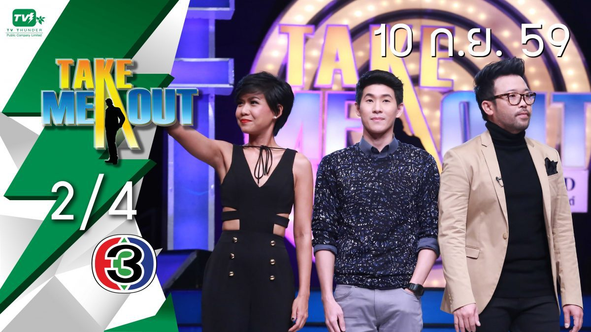 Take Me Out Thailand S10 ep.23 เก่ง-โทชิ 2/4 (10 ก.ย. 59)
