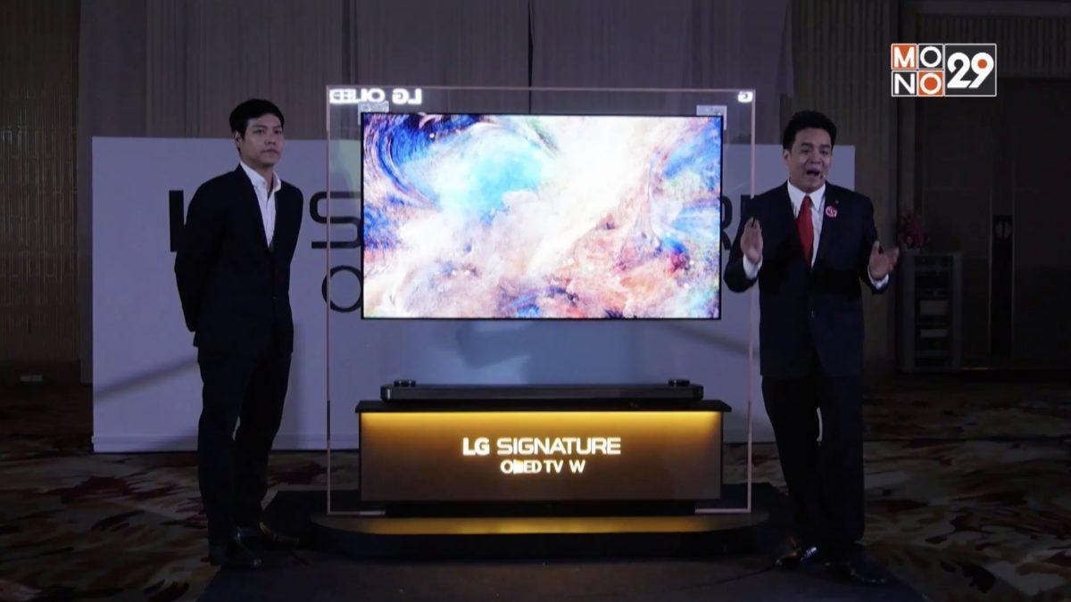 """""""LG"""" ตอกย้ำผู้นำนวัตกรรมทีวีพรีเมียมระดับโลก เปิดตัว """"LG SIGNATURE OLED TV ซีรี่ย์ W7T"""""""