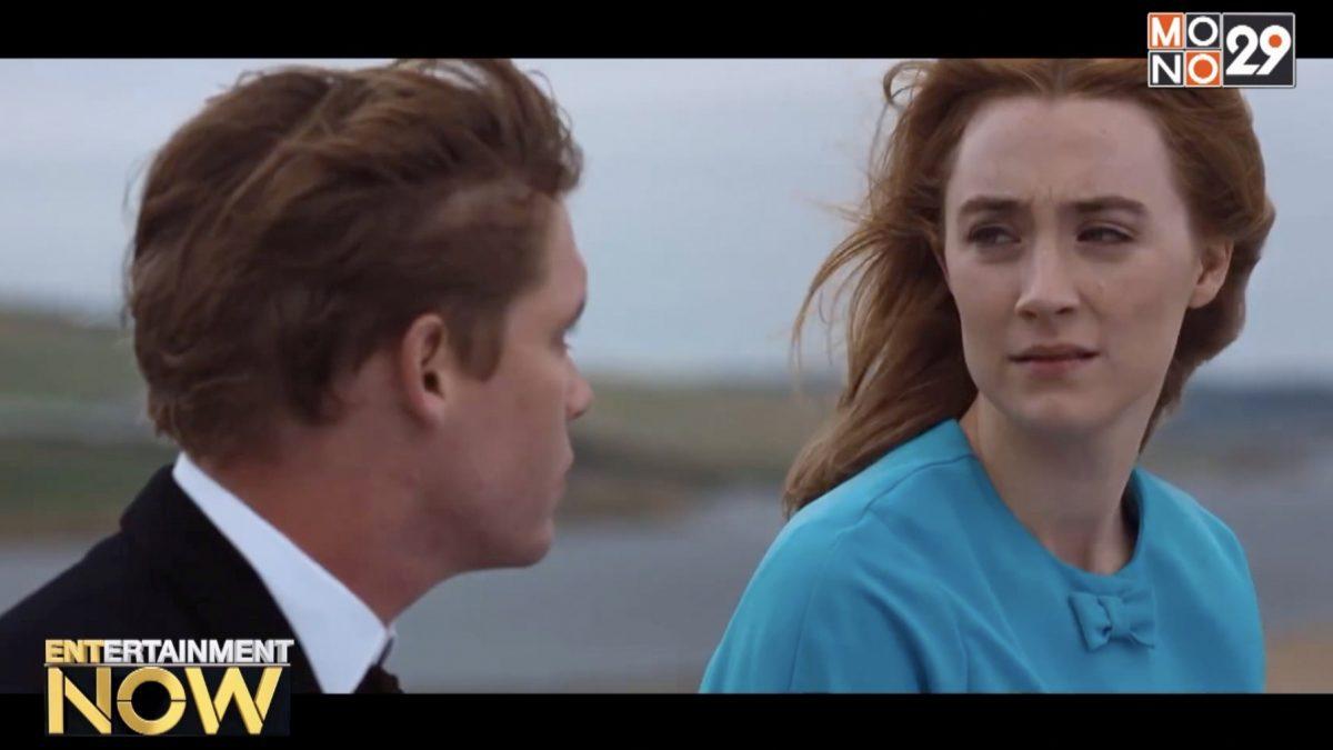 """หนังใหม่ """"เซอร์ช่า โรแนน"""" ออกทริปฮันนีมูนสวยจากนิยายของผู้แต่ง Atonement"""