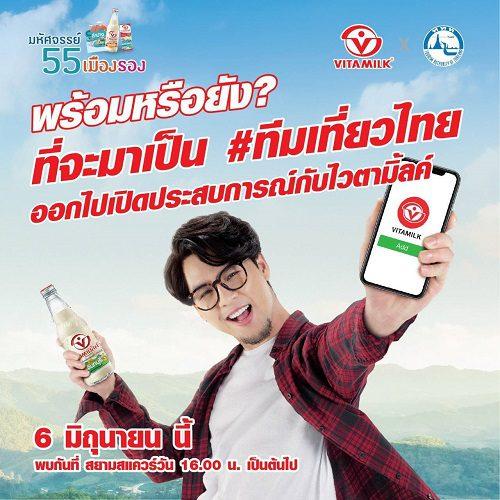 ไวตามิ้ลค์ ชวนคนไทยทั้งประเทศ ร่วมแคมเปญ #ทีมเที่ยวไทย