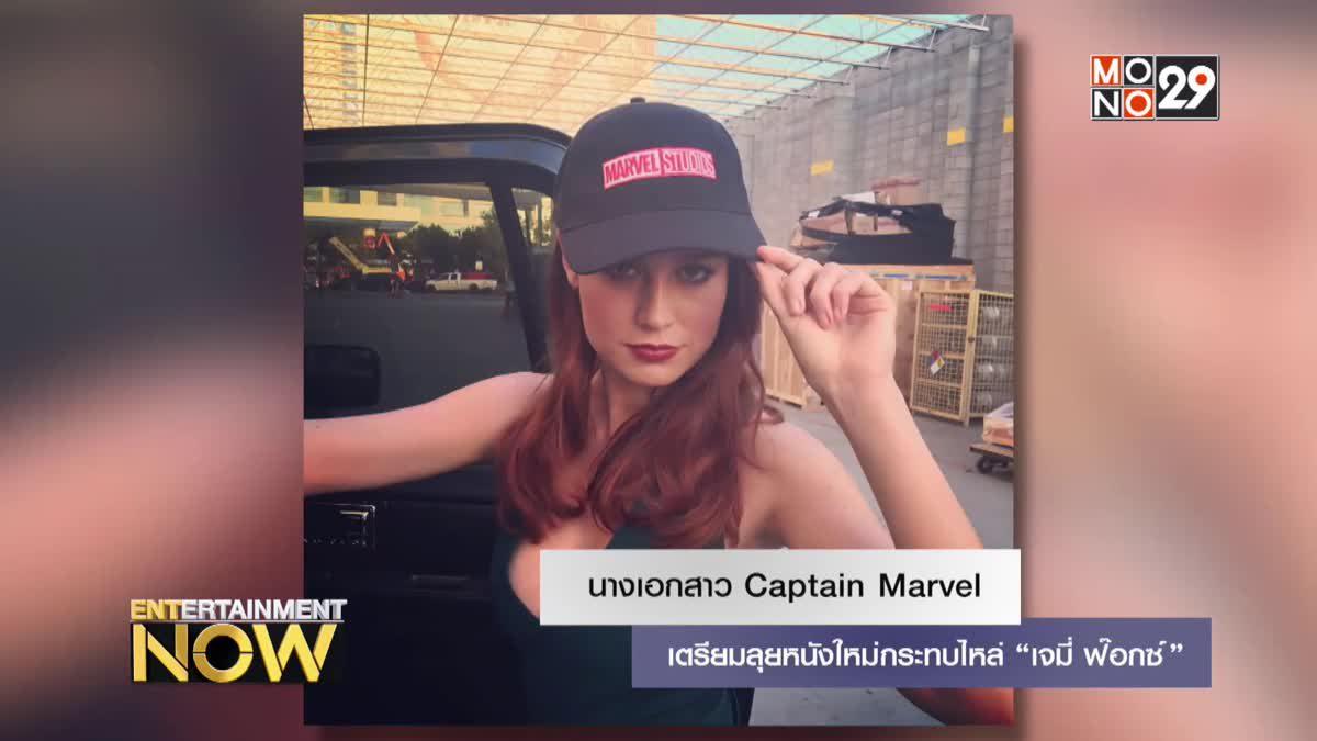 """นางเอกสาว Captain Marvel เตรียมลุยหนังใหม่กระทบไหล่ """"เจมี่ ฟ๊อกซ์"""""""