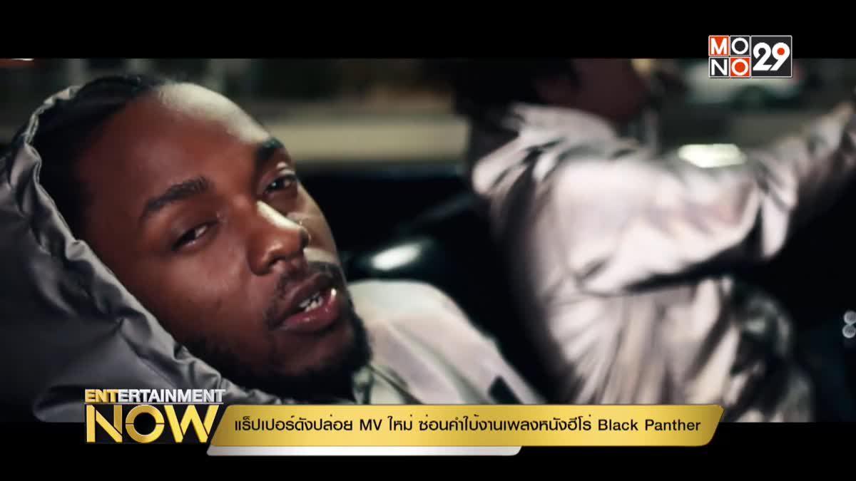 แร็ปเปอร์ดังปล่อย MV ใหม่ ซ่อนคำใบ้งานเพลงหนังฮีโร่ Black Panther