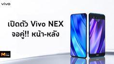 เปิดตัว Vivo NEX รุ่นหน้าจอคู่ หน้า-หลัง Dual Display กล้องหลัง 3 ตัว RAM 10GB