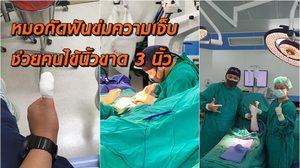 หมอไทยเก่ง ต่อนิ้วคนไข้ทั้งที่ตัวเองก็บาดเจ็บ วอนอย่าเพิ่งหมดศรัทธา
