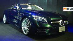 Mercedes Benz เผยโฉม S-Class Coupé และ S-Class Cabriolet สปอร์ตหรูเหนือระดับ