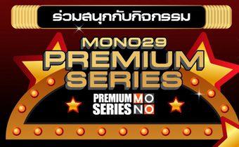 """MONO29 ชวนร่วมสนุกกับกิจกรรม """"MONO29 PREMIUM SERIES"""""""