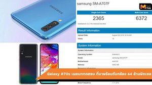 Samsung Galaxy A70s รุ่นใหม่ เผยสเปคบน Geekbench
