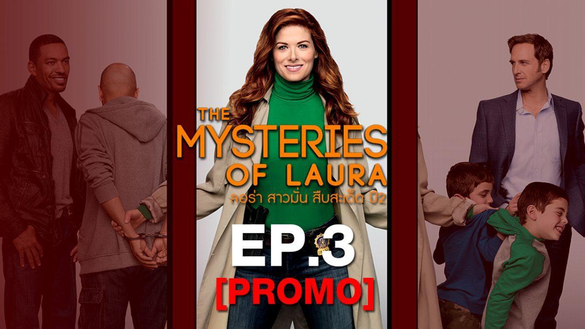 The Mysteries of Luara ลอล่า สาวมั่นสืบสะเด็ด ปี2 EP.3 [PROMO]