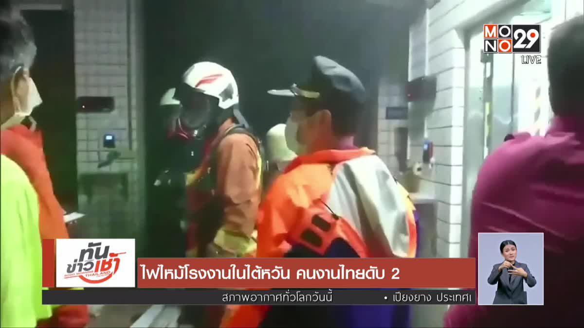 ไฟไหม้โรงงานในไต้หวัน คนงานไทยดับ 2