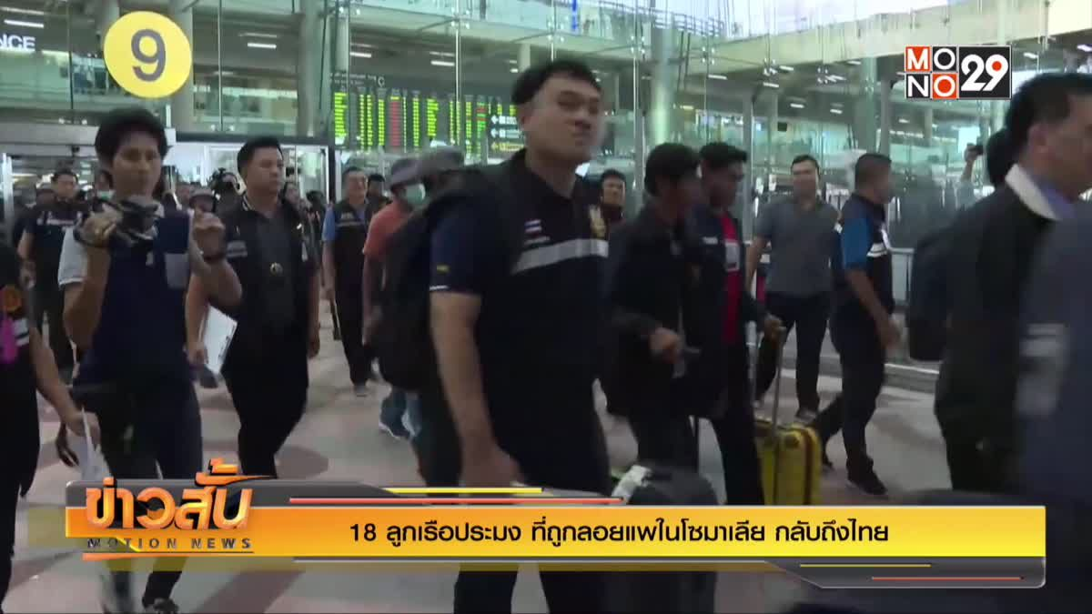18 ลูกเรือประมง ที่ถูกลอยแพในโซมาเลีย กลับถึงไทย