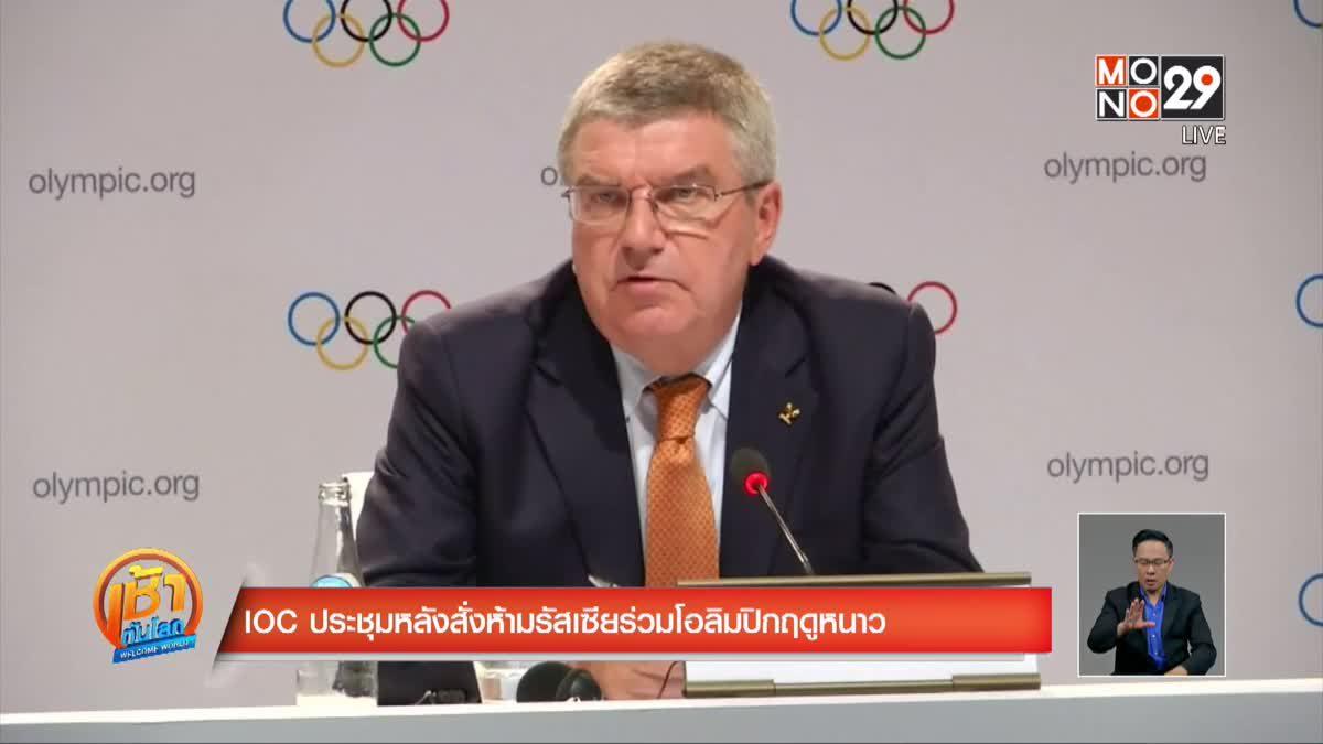 IOC ประชุมหลังสั่งห้ามรัสเซียร่วมโอลิมปิกฤดูหนาว