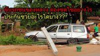ขับรถชนของหลวง ต้องชดใช้อย่างไร ประกันช่วยอะไรได้บ้าง??