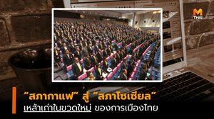 จากสภากาแฟสู่สภาโซเซียล การเมืองไทยในขวดใหม่ -โต๊ะข่าวการเมือง