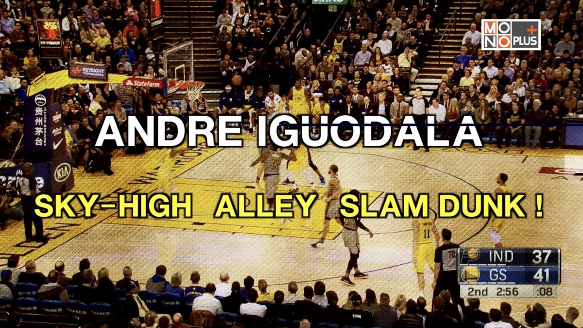 ANDRE IGUODALA  SKY-HIGH  ALLEY  SLAM DUNK !