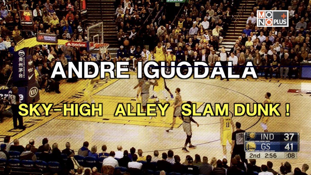 ANDRE IGUODALA  SKY-HIGH  ALLEY  SLAM DUNK !