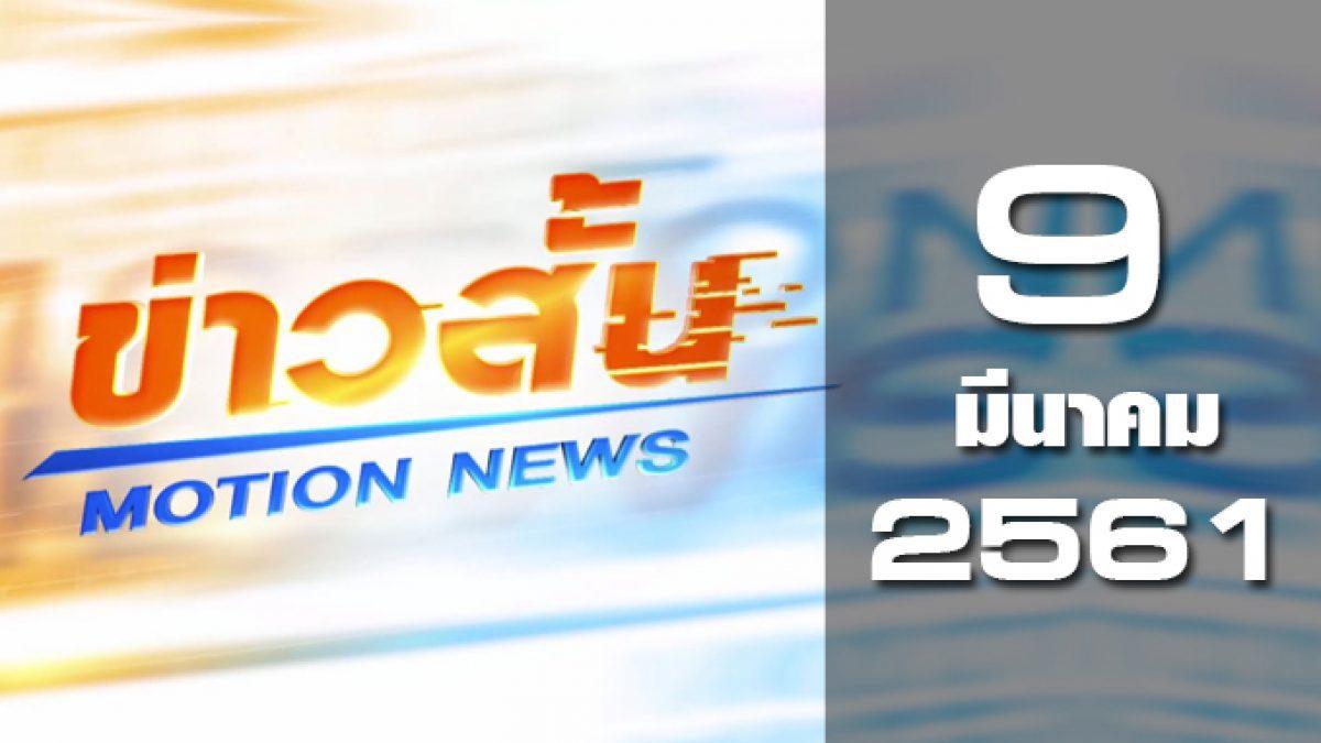 ข่าวสั้น Motion News Break 1 09-03-61