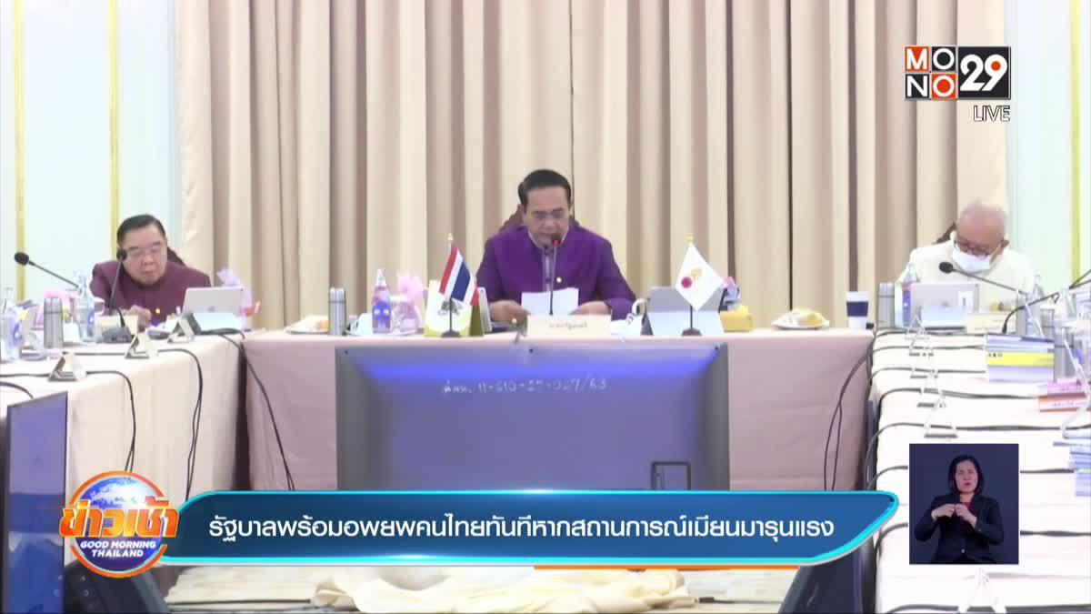 รัฐบาลพร้อมอพยพคนไทยทันทีหากสถานการณ์เมียนมารุนแรง