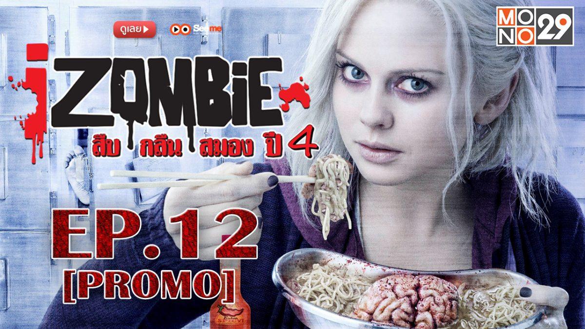iZombie สืบ/กลืน/สมอง ปี 4 EP.12 [PROMO]