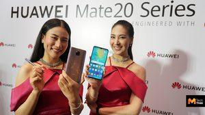 HUAWEI Mate20 Series สมาร์ทโฟน 3 กล้อง แบตอึด เคาะราคาไทยอย่างเป็นทางการ