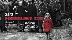 25 ปี Schindler's List เบื้องหลังหนังที่ปวดร้าวที่สุดของ สตีเวน สปีลเบิร์ก