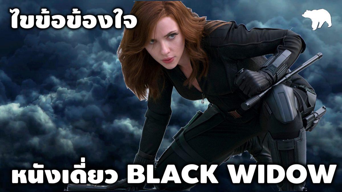 ไขข้อข้องใจ หนังเดี่ยว Black Widow