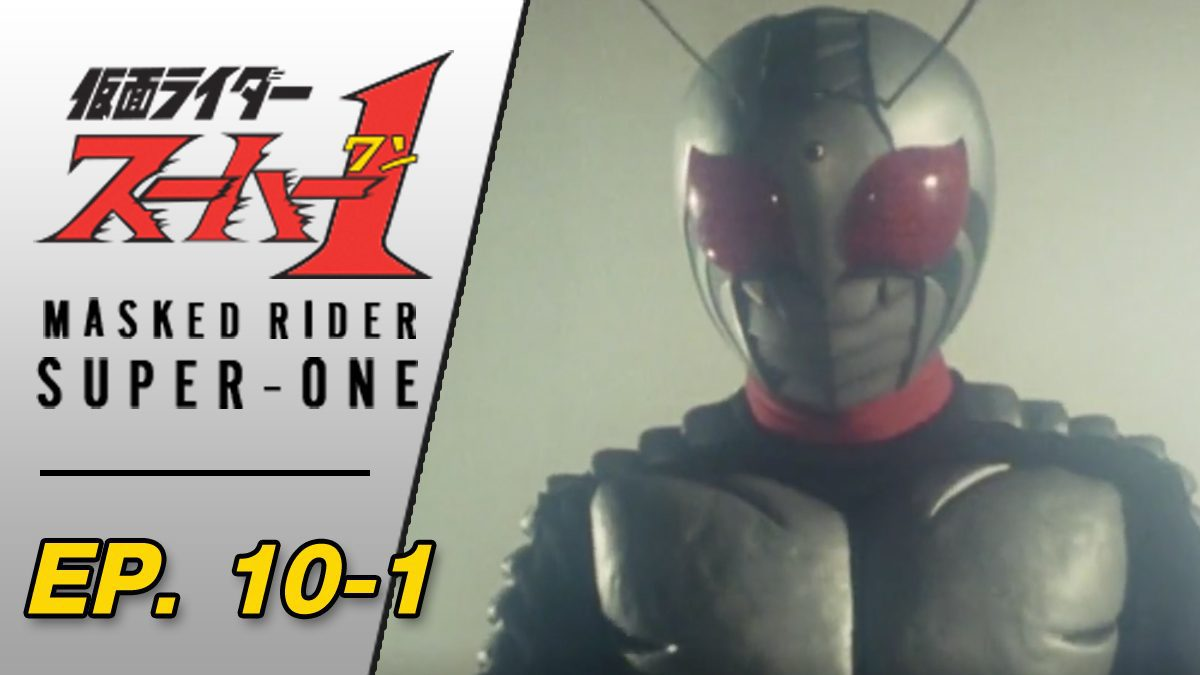 Masked Rider Super One ตอนที่ 10-1