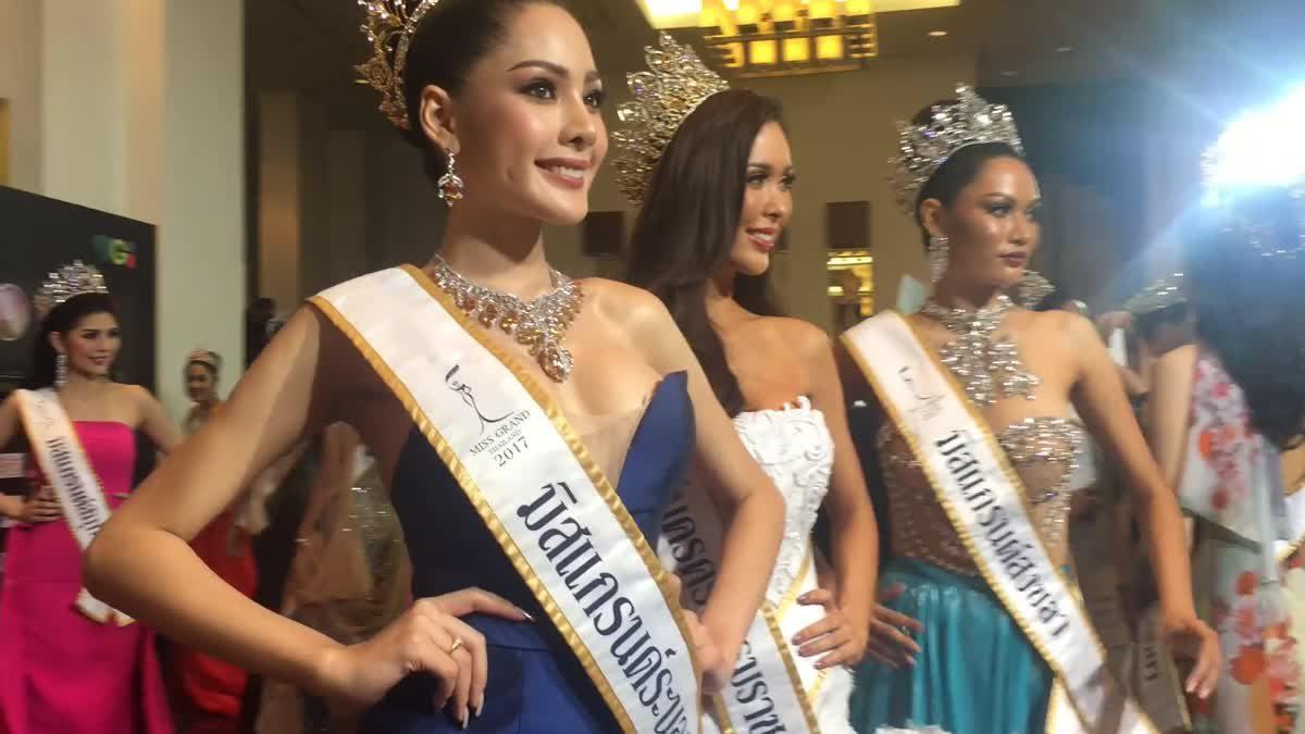 คลิปสาวๆมิสแกรนด์ไทยแลนด์ ในงานแถลงข่าวเปิดตัว 77 ตัวแทน มิสแกรนด์ไทยแลนด์ 2017