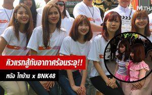 เริ่มถ่ายทำแล้ว!! เผยบรรยากาศในการถ่ายหนัง ไทบ้าน x BNK48