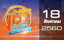เช้าทันโลก Welcome World 18-08-60