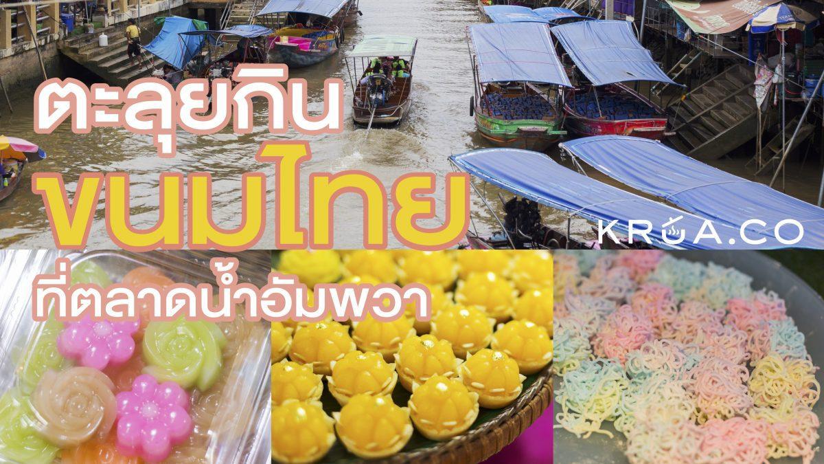 ตะลุยกินขนมไทย ที่ตลาดน้ำอัมพวา