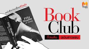 'Fifty Shades of Grey' หนังสือปลดล็อคชีวิตรักสไตล์ 'ก๊วนลับฉบับสาวแซ่บ'