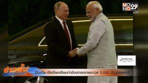 อินเดีย-รัสเซีย เตรียมทำข้อตกลงขายอาวุธ 5,000 ล้านดอลลาร์