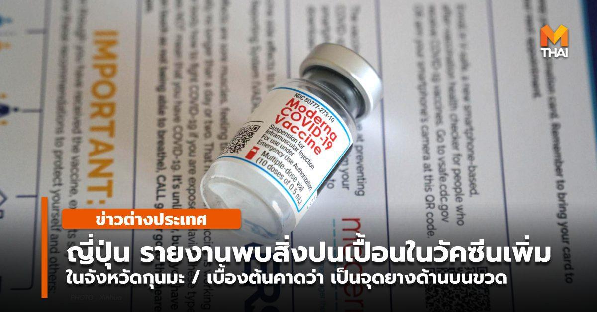 ญี่ปุ่น รายงานพบสิ่งปนเปื้อนในวัคซีน Moderna เพิ่มเติมอีก 1 ล็อต