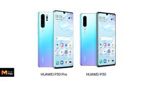 หลุดข้อมูล Huawei Mate 30 และ 30 Pro เริ่มพัฒนาแล้ว เปิดตัว ก.ย.-ต.ค.