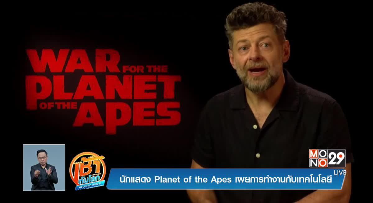 นักแสดง Planet of the Apes เผยการทำงานกับเทคโนโลยี