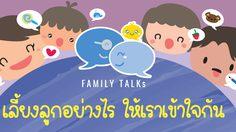 TK Family Talks เลี้ยงลูกอย่างไร ให้เราเข้าใจกัน