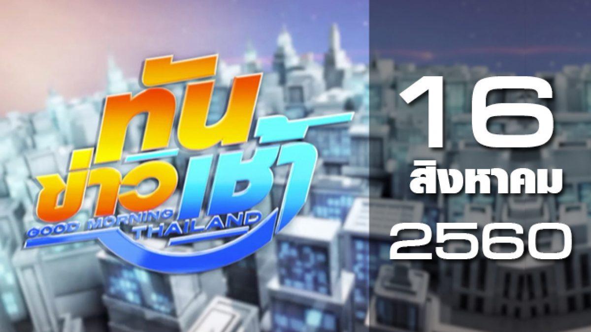ทันข่าวเช้า Good Morning Thailand 16-08-60