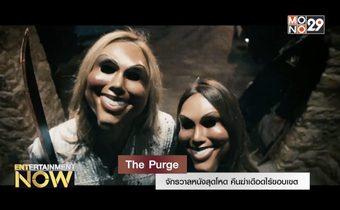 The Purge จักรวาลหนังสุดโหด คืนฆ่าเดือดไร้ขอบเขต